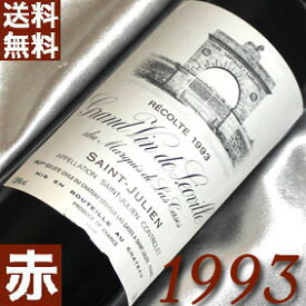 【送料無料】[1993](平成5年)シャトー レオヴィル ラスカーズ [1993] Chateau Leoville Las Cases [1993年] フランス/ボルドー/サン・ジュリアン/赤ワイン/フルボディ/750ml/3 お誕生日・結婚式・結婚記念日のプレゼントに誕生年・生まれ年のワイン!