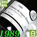 【送料無料】 1989年 白ワイン コトー・デュ・レイヨン ショーム [1989] 750ml フランス ワイン ロワール 甘口 ミッ…