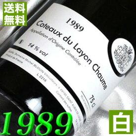 【送料無料】 1989年 白ワイン コトー・デュ・レイヨン ショーム [1989] 750ml フランス ワイン ロワール 甘口 ミッシェル・ブルアン 1989 平成元年 お誕生日 結婚式 結婚記念日の プレゼント に生まれ年のワイン!