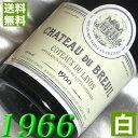 【送料無料】 1966年 白ワイン コトー・デュ・レイヨン [1966] 750ml フランス ワイン ロワール 甘口 シャトー・デュ・ブルイユ [1966] 昭和41年 お誕生日 結婚式 結婚記念日