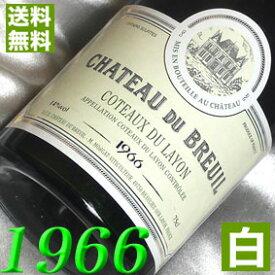 【送料無料】 1966年 白ワイン コトー・デュ・レイヨン [1966] 750ml フランス ワイン ロワール 甘口 シャトー・デュ・ブルイユ [1966] 昭和41年 お誕生日 結婚式 結婚記念日の プレゼント に誕生年 生まれ年のワイン!