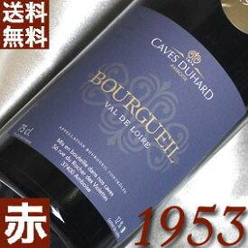 【送料無料】[1953](昭和28年)ブルグイユ [1953] Bourgueil [1953年] フランスワイン/ロワール/赤ワイン/ミディアムボディ/750ml/カーヴ・デュアール お誕生日・結婚式に誕生年・生まれ年のワイン!
