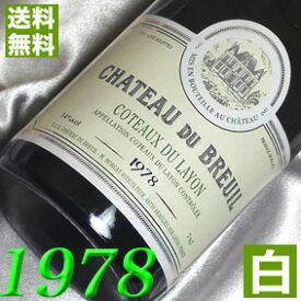 【送料無料】[1978](昭和53年)白ワイン コトー・デュ・レイヨン [1978] Coteaux du Layon [1978年] フランスワイン/ロワール/甘口/750ml/シャトー・デュ・ブルイユ お誕生日・結婚式・結婚記念日のプレゼントに誕生年・生まれ年のワイン!
