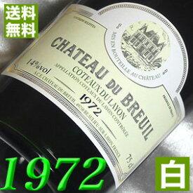 【送料無料】白ワイン[1972](昭和47年)コトー・デュ・レイヨン [1972] Coteaux du Layon [1972年] フランスワイン/ロワール/白ワイン/甘口/750ml/ブルイユ お誕生日・結婚式・結婚記念日のプレゼントに誕生年・生まれ年のワイン!