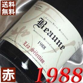 【送料無料】[1988](昭和63年)ボーヌ・ルージュ レア・セレクション [1988] Beaune Rouge [1988年] フランス/ブルゴーニュ/赤ワイン/ミディアムボディ/750ml/ルー・デュモン2 お誕生日・結婚式・結婚記念日のプレゼントに生まれ年のワイン!