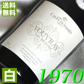 【送料無料】 1970年 白ワイン ヴーヴレ [1970] 750ml フランス ワイン ロワール 辛口 カーヴ・デュアール [1970] 昭和45年 お誕生日 結婚式 結婚記念日の プレゼント に誕生年 生まれ年のワイン!