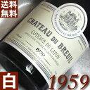 [1959] 昭和34年 白ワイン コトー デュ レイヨン 1959年 フランスワイン ロワール 甘口 750ml 還暦祝い お誕生日 結婚…
