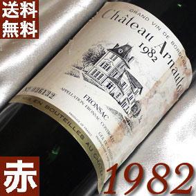 【送料無料】[1982](昭和57年)シャトー アルノートン [1982] Chateau Arnauton [1982年] フランスワイン/ボルドー/フロンサック/赤ワイン/ミディアムボディ/750ml/3 お誕生日・結婚式・結婚記念日のプレゼントに生まれ年のワイン!