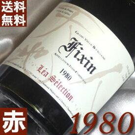 【送料無料】[1980](昭和55年)フィクサン ルージュ レア・セレクション [1980] Fixin Rouge Lea Selection [1980年] フラン/ブルゴーニュ/赤ワイン/ミディアムボディ/750mlお誕生日・結婚式・結婚記念日のプレゼントに誕生年・生まれ年のワイン!