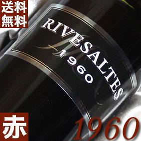 【送料無料 】[1960](昭和35年)リヴザルト[1960] 500ミリ Rivesaltes [1960年] フランスワイン/ラングドック/赤ワイン/甘口/500ml お誕生日・結婚式・結婚記念日のプレゼントに誕生年・生まれ年のワイン!