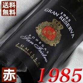 【送料無料】[1985](昭和60年)サン・イシドロ グラン・レセルバ [1985]San Isidro Gran Reserva [1985年] スペインワイン/フミーリャ/赤ワイン/ミディアムボディ/750ml お誕生日・結婚式・結婚記念日のプレゼントに誕生年・生まれ年のワイン!