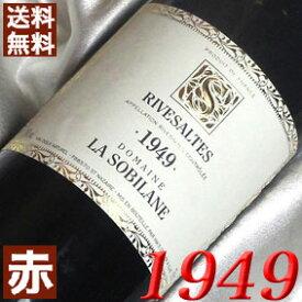 【送料無料】 1949年 リヴザルト [1949] 750ml フランス ワイン ラングドック 甘口 ソビラーヌ [1949] 昭和24年 お誕生日 結婚式 結婚記念日の プレゼント に誕生年 生まれ年のワイン!