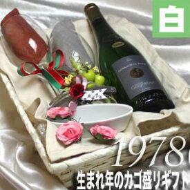 [1978]生まれ年の白ワイン(甘口)とワイングッズのカゴ盛り 詰め合わせギフトセット フランス・ロワール産ワイン [1978年]【送料無料】【メッセージカード付】【グラス付ワイン】【ラッピング付】【セット】【お祝い】【プレゼント】【ギフト】