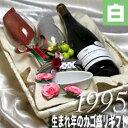 [1995]生まれ年の白ワイン(甘口)とワイングッズのカゴ盛り 詰め合わせギフトセット フランス・ロワール産ワイン [1995年]【送料無料】]【メッセージカード付】【グラス付ワイン】【ラッピング付】