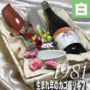 [1981]生まれ年の白ワイン(甘口)とワイングッズのカゴ盛り 詰め合わせギフトセット フランス・ロワール産ワイン [1981年]【送料無料】【メッセージカード付】【グラス付ワイン】【ラッピング付】【