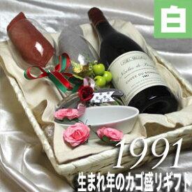 [1991]生まれ年の白ワイン(甘口)とワイングッズのカゴ盛り 詰め合わせギフトセット フランス・ロワール産ワイン [1991年]【送料無料】【1991年産の葡萄で造られた】【メッセージカード付】【グラス付ワイン】【お祝い】【プレゼント】【ギフト】
