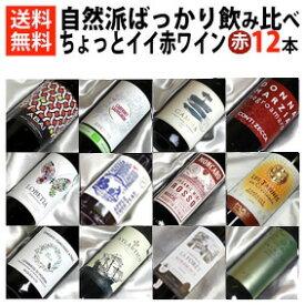 ■□送料無料□■ ちょっとイイ赤ワイン 自然派ばっかり飲み比べ12本セットVer.14 ビオロジックワインもたくさん入っています!【赤ワインセット】【自然派ワイン ビオワイン 有機ワイン bio オーガニックワインセット】
