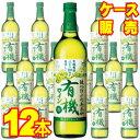 【送料無料】【サントネージュ ワイン】 酸化防止剤無添加有機ワイン 白 12本セット・ケース販売 日本ワイン/白ワイ…
