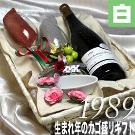 [1989]生まれ年の白ワイン(甘口)とワイングッズのカゴ盛り 詰め合わせギフトセット フランス・ロワール産ワイン [1989年]【送料無料】【メッセージカード付】【グラス付ワイン】【ラッピング付】【セット】【お祝い】【プレゼント】【ギフト】