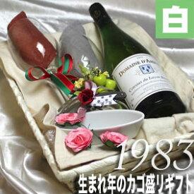 [1983]生まれ年の白ワイン(甘口)とワイングッズのカゴ盛り 詰め合わせギフトセット フランス・ロワール産ワイン[1983年]【送料無料】【メッセージカード付】【グラス付ワイン】【ラッピング付】【セット】【お祝い】【プレゼント】【ギフト】