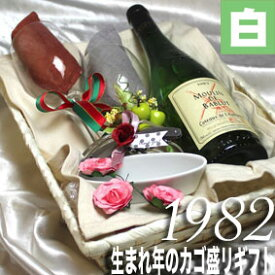 [1982]生まれ年の白ワイン(甘口)とワイングッズのカゴ盛り 詰め合わせギフトセット フランス・ロワール産ワイン [1982年]【送料無料】【メッセージカード付】【グラス付ワイン】【ラッピング付】【セット】【お祝い】【プレゼント】【ギフト】