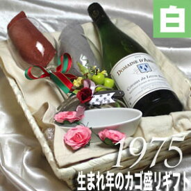 [1975]生まれ年の白ワイン(甘口)とワイングッズのカゴ盛り 詰め合わせギフトセット フランス・ロワール産ワイン [1975年]【送料無料】【メッセージカード付】【グラス付ワイン】【ラッピング付】【セット】【お祝い】【プレゼント】【ギフト】
