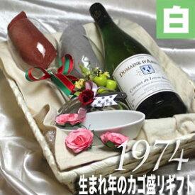 [1974]生まれ年の白ワイン(甘口)とワイングッズのカゴ盛り 詰め合わせギフトセット フランス・ロワール産ワイン [1974年]【送料無料】【メッセージカード付】【グラス付ワイン】【ラッピング付】【セット】【お祝い】【プレゼント】【ギフト】