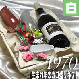 [1970]生まれ年の白ワイン(甘口)とワイングッズのカゴ盛り 詰め合わせギフトセット フランス・ロワール産ワイン [1970年]【送料無料】【メッセージカード付】【グラス付ワイン】【ラッピング付】【セット】【お祝い】【プレゼント】【ギフト】