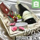 [1965]生まれ年の白ワイン(甘口)とワイングッズのカゴ盛り 詰め合わせギフトセット フランス・ロワール産ワイン [1965年]【送料無料】【メッセージカード付】【グラス付ワイン】【ラッピング付】【