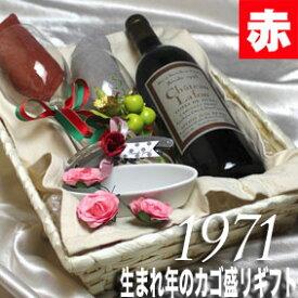 [1971]生まれ年の赤ワイン(辛口)とワイングッズのカゴ盛り 詰め合わせギフトセット イタリア・トスカーナ産 赤ワイン [1971年【送料無料】]【メッセージカード付】【グラス付ワイン】【ラッピング付】【セット】【お祝い】【プレゼント】【ギフト】