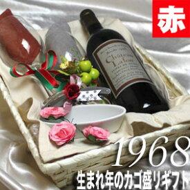 [1968]生まれ年の赤ワイン(辛口)とワイングッズのカゴ盛り 詰め合わせギフトセット スペイン産 赤ワイン [1968年]【送料無料】【メッセージカード付】【グラス付ワイン】【ラッピング付】【セット】【お祝い】【プレゼント】【ギフト】