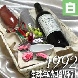 [1992]生まれ年の白ワイン(辛口)とワイングッズのカゴ盛り 詰め合わせギフトセット フランス・南西地方産ワイン [1992年]【送料無料】【メッセージカード付】【グラス付ワイン】【ラッピング付】【セット】【お祝い】【プレゼント】【ギフト】