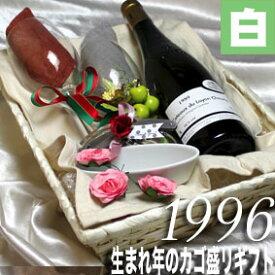 [1996]生まれ年の白ワイン(甘口)とワイングッズのカゴ盛り 詰め合わせギフトセット フランス ロワール産ワイン [1996年]【送料無料】【メッセージカード付】【グラス付ワイン】【ラッピング付】【セット】【お祝い】【プレゼント】【ギフト】
