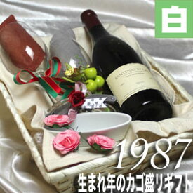 [1987]生まれ年の白ワイン(甘口)とワイングッズのカゴ盛り 詰め合わせギフトセット フランス・ロワール産ワイン [1987年]【送料無料】【メッセージカード付】【グラス付ワイン】【ラッピング付】【セット】【お祝い】【プレゼント】【ギフト】