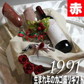 1991 生まれ年の赤ワイン(辛口)とワイングッズのカゴ盛り 詰め合わせギフトセット ボルドーのシャトーワイン 1991年 【送料無料】【メッセージカード付】【グラス付ワイン】【ラッピング付】【セット】【お祝い】【プレゼント】【ギフト】