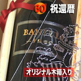 [1960] 昭和35年 ☆ バニュルス[1960] 500ml オリジナル木箱入り 高級和紙包装付き ☆ 退職祝い の プレゼント に 1960年 フランスワイン ラングドック 赤ワイン 甘口 父 母 の お誕生日 の生まれ年のワイン!【送料無料 】 ワイン wine
