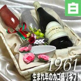[1961]生まれ年の白ワイン(甘口)とワイングッズのカゴ盛り 詰め合わせギフトセット フランス・ロワール産ワイン [1961年]【送料無料】【メッセージカード付】【グラス付ワイン】【ラッピング付】【セット】【お祝い】【プレゼント】【ギフト】 還暦祝い 退職祝い