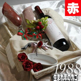 [1988]生まれ年の赤ワイン(辛口)とワイングッズのカゴ盛り 詰め合わせギフトセット ボルドーのシャトーワイン [1988年]【送料無料】【メッセージカード付】【グラス付ワイン】【ラッピング付】【セット】【お祝い】【プレゼント】【ギフト】