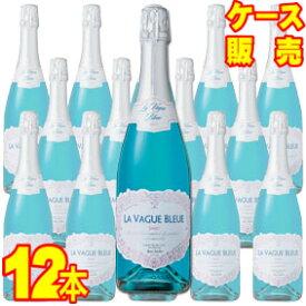 【送料無料】ラ・ヴァーグ・ブルー スパークリング スイート 12本セット・ケース販売 フランスワイン/泡/甘口/750ml×12【モトックス】【スパークリング】【シャンパン】【12本セット】【ケース売り】