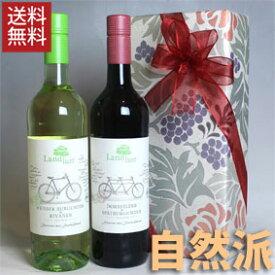 ■送料無料■ワイン プレゼント 2本組 ギフトセット ランドラスト オーガニック トロッケン 赤白ワイン ドイツ【自然派ワイン ビオワイン 有機ワイン 有機栽培 bio オーガニック】ワイン 2本セット プレゼント 結婚祝い/誕生日/ミックスセット