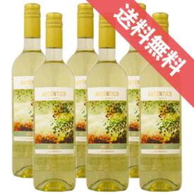 【送料無料】アウテンティコ ブランコ オーガニック 6本セット Autentico Blanco Organic スペインワイン/白ワイン/辛口/750ml 【楽天 通販 販売】【まとめ買い 業務用にも!】