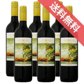 【送料無料】アウテンティコ ティント オーガニック 6本セット Autentico Tinto Organic スペインワイン/赤ワイン/ミディアムボディ/750ml 【楽天 通販 販売】【まとめ買い 業務用にも!】