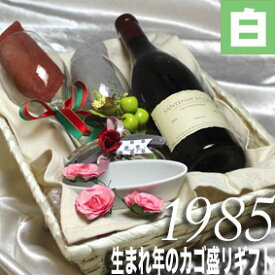[1985]生まれ年の白ワイン(やや辛口)とワイングッズのカゴ盛り 詰め合わせギフトセット フランス・ロワール産ワイン [1985年]【送料無料】【メッセージカード付】【グラス付ワイン】【ラッピング付】【セット】【お祝い】【プレゼント】【ギフト】