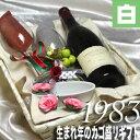 [1983]生まれ年の白ワイン(甘口)とワイングッズのカゴ盛り 詰め合わせギフトセット フランス・ロワール産ワイン[1983年]【送料無料】【メッセージカード付】【グラス付ワイン】【ラッピング付】【セ
