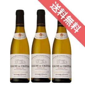 【送料無料】ドメーヌ・ブシャール ボーヌ・デュ・シャトー ブラン ハーフボトル 3本セットDomaine Bouchard Beaune du Chateau Blanc フランスワイン/ブルゴーニュ/白ワイン/辛口/ハーフワイン/375ml×3