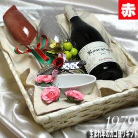 1979 生まれ年の赤ワイン(辛口)とワイングッズのカゴ盛り 詰め合わせギフトセット フランス・ブルゴーニュ産ワイン 1979年 【送料無料】【メッセージカード付】【グラス付ワイン】【ラッピング付】【セット】【お祝い】【プレゼント】【ギフト】