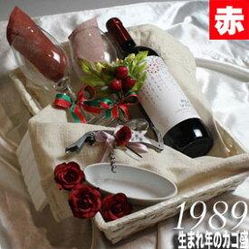 [1989]生まれ年の赤ワイン(辛口)とワイングッズのカゴ盛り 詰め合わせギフトセット ボルドーのシャトーワイン[1989年]【送料無料】【メッセージカード付】【グラス付ワイン】【ラッピング付】【セット】【お祝い】【プレゼント】【ギフト】