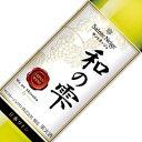 【正規品】サントネージュ 和の雫 白 国産ワイン/白ワイン/日本のワイン/日本ワイン/辛口/軽口・ライトボディ/720ml/アサヒビール【希少品・取り寄せ品】
