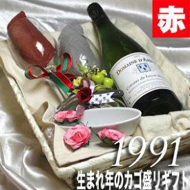 1991 生まれ年の赤ワイン(辛口)とワイングッズのカゴ盛り 詰め合わせギフトセット ランス・アルザス産赤ワイン 1991年 【送料無料】【メッセージカード付】【グラス付ワイン】【ラッピング付】【セット】【お祝い】【プレゼント】【ギフト】