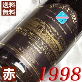 【送料無料】 1998年 オークセイ・デュレス クロ・デュ・ムーラン・オー・モワーヌ VV [1998] 750ml フランス ワイン ブルゴーニュ 赤ワイン ミディアムボディ[1998] 平成10年 お誕生日 結婚式 結婚記念日の プレゼント に誕生年 生まれ年のワイン!